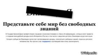 ويكيبيديا الروسي