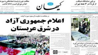 گزارش صفحه اول کیهان