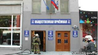 Общественная приемная ЕР в Новосибирске