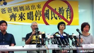 國民教育家長關注組要求政府叫停國民教育科。