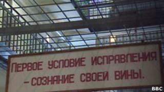 Надпись в российской тюрьме