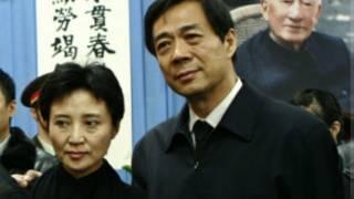 الزعيم الصيني بو شيلاي وزوجته