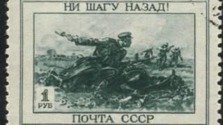 Советская почтовая марка военных лет