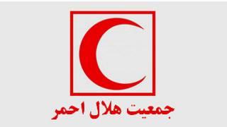 هلال احم ایران