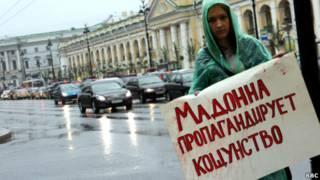 Акция протеста против приезда Мадонны