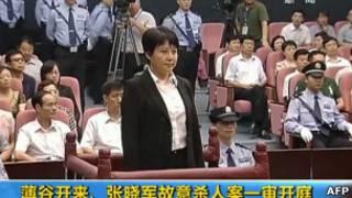 گو کایلای، همسر بو شیلای، سیاستمدار برکنار شده چینی