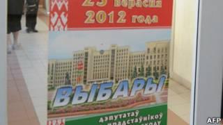 На избирательном участке в Минске