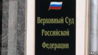 Вывеска на здании Верховного суда России