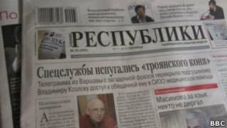 """Оппозиционная казахстанская газета """"Голос республики"""""""