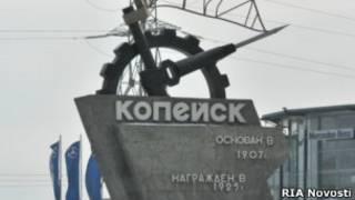 Город Копейск