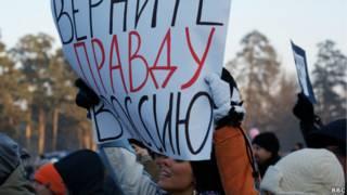 Протесты в России с требованием перевыборов в Думу