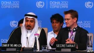 Делегаты конференции в Дохе