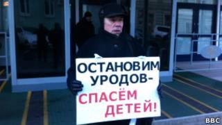 """Пикет против """"закона Димы Яковлева"""" у здания Госдумы"""