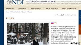 National Democratic Institute, российский раздел сайта