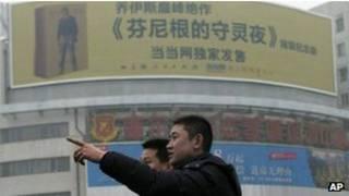 اعلانات عن رواية يقظة فينيجان في الصين
