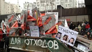 портреты российских политиков в мусорном контейнере