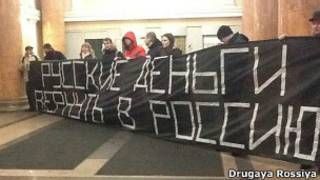 Акция протеста в здании Центробанка