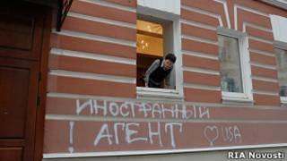 """Надпись """"Иностранный агент"""" у входа в офис """"Мемориала"""""""