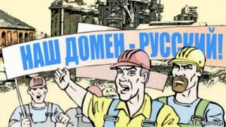 """Наш домен - русский"""