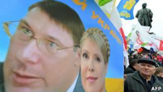 Тимошенко, Луценко