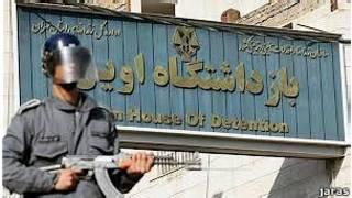 زندان اوین