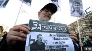 Акция в защиту Навального
