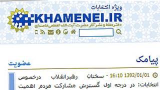 صفحه ویژه انتخابات