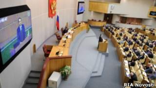 Российская Госдума