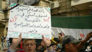 مظاهرات في سوريا