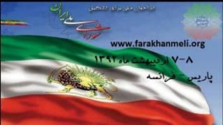 شورای ملی ایران