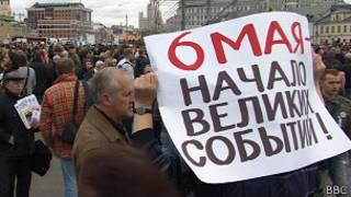 Оппозиционный митинг на Болотной площади в Москве