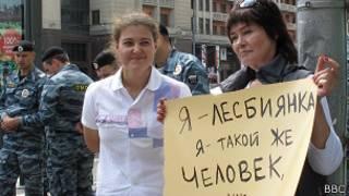ЛГБТ-пикет у Госдумы