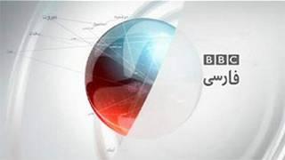 لوگوی بی بی سی فارسی