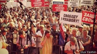 Митинг в поддержку мэра Ярославля Евгения Урлашова, обвиненного во взяточничестве
