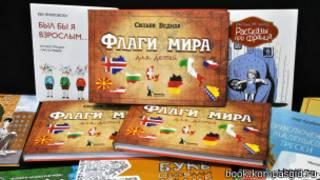 """Книга """"Флаги мира"""""""