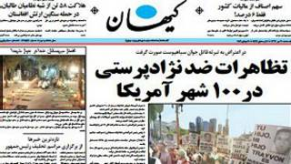 صفحه نخست روزنامه کیهان