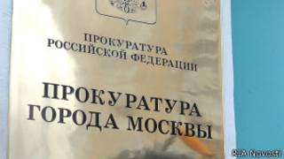 Московская городская прокуратура