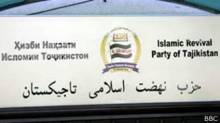 Логотип Партии исламского возрождения Таджикистана