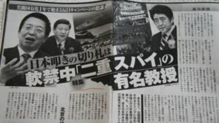 日本有影响力的周刊杂志8月推出了报道朱建荣案的特辑