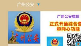 广州公安微博截屏