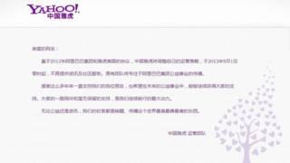 Trang Yahoo tiếng Trung đóng cửa