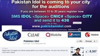 पाकिस्तान आइडल