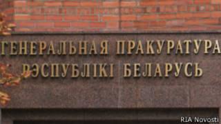 Генеральная прокуратура Белоруссии