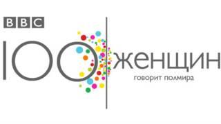 "Логотип сезона Би-би-си ""100 женщин"""