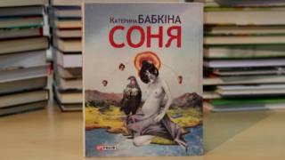 """Катерина Бабкіна. """"Соня"""""""