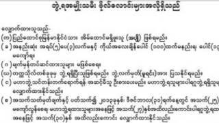 Burma Military Women Advert