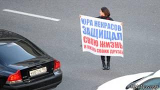 Акция на Зубовском бульваре