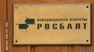 Агентство Росбалт