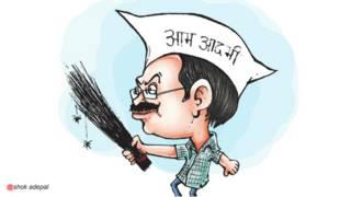 अरविंद केजरीवाल का कार्टून