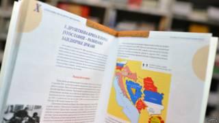 Страницы о распаде Югославии в учебнике истории в Сербии